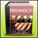 Маникюр пошагово by YaroslavWeaver