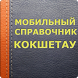Мобильный справочник Кокшетау by Marina Schneider