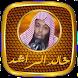 محاضرات الشيخ خالد الراشد بجودة صوت عالية by lok dev