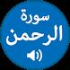 Surah Rahman by suleman bader