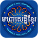 Khmer Millionaire by DamAnimation