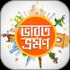 ভারত ভ্রমণ দর্শনীয় স্থানbangla tourism india tour by Essential Apps BD