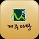 제주마당 by Zeroweb