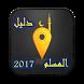دليل المسلم 2017 by ادرينالين apps