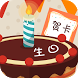 生日賀卡 by AppPals