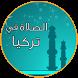 Turkey Prayer Times by تطبيقات إسلامية