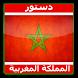 دستور المملكة المغربية الشريفة by novaneapp