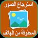 استرجاع الصور المحذوفة بسرعة by New apps 2k18