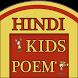 Kids Poem Nursery Rhymes HINDI by All Language Videos Tutorials Apps 2017 & 2018