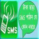 টাকা ছাড়া SMS পাঠান মোবাইলে by magic apps