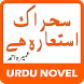Sehar Aik Istaara Hai by Umera Ahmed - Urdu Novel by Deep Blue Games