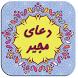 دعای مجیر by Ali Esfahani