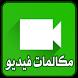 تفعيل مكالمات فيديو واتس 2016 by shajaz Inc
