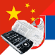 Chinese Serbian Dictionary by Bede Products