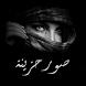 صور حزينة وعبارات للواتس by Arabfon