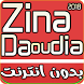 Zina Daoudia 2018 Mp3 by devtechpro
