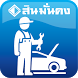 SMK Garage App by SynMunKong Insurance