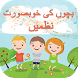 Kids Urdu Poems Book 2 by Little Tree House Apps