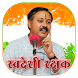 Rajiv Dixit's Videos by SnapApp Developer