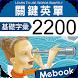 關鍵英單:基礎字彙2200 by Soyong Corp.