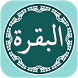 Surah Al Baqara Mp3 by BLACKSWAN