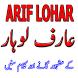 Arif lohar Qawwali by certificateapps