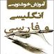 آموزش خوشنویسی انگلیسی و فارسی by poshtibanitirazis