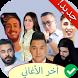 جميع اغاني الراي بدون انترنت : الأغاني المغربية