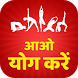 Yoga for All in Hindi by Radorbit