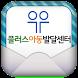 플러스아동발달센터 by 애니라인(주)