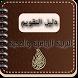 دليل التقويم by khaled saif saeed