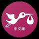 德国W家 官方中文APP—可直邮中国的母婴商城