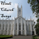 Hindi Church Songs by Derecamut Lotgucamut