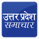 UP News Latest Uttar Pradesh by Mera News