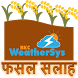 Fasal Salah Agriculture App by BKC WeatherSys Pvt. Ltd.