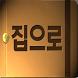 경남집으로 대리운전 by rila soft
