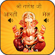 Ganesh Aarti Mantra with audio by Dharm Bhakti Apps