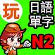 玩日語單字:一玩搞定!用遊戲戰勝日語能力試N2單詞-發聲版 by Dashbunny