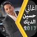 جديد أغاني حسين الديك 2017 by Hero Dev