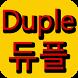 슈즈딜러[듀플] by 스마일시스템