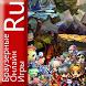 Браузерные онлайн игры by GURUApps