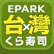 EPARK.TW by EPARK, Inc.