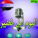 اغاني عراقية 2018 by APPSTOP