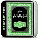 Kitab Ta'lim Muta'allim by jadroid