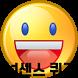 넌센스퀴즈(NONSENSEQUIZ/유머/퀴즈/센스) by Han Jong Moon