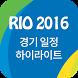 리우 2016 - 경기일정 및 하이라이트 영상 by ohoono