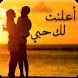 رواية اعلنت لك حبي - رواية كاملة by Riwayat arabiaa
