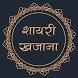 Hindi Shayari Khajana by Status Mafia