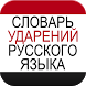 Russian Lexical Stress Dict. by Paragon Software GmbH