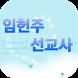 임헌주선교사 by ZRoad Korea